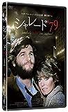 シャレード'79[DVD]