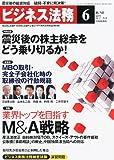ビジネス法務 2011年 06月号 [雑誌]