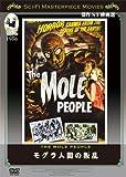 モグラ人間の叛乱 モール・ピープル [DVD]