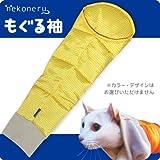 ペットライブラリー nekoneru もぐる袖(トンネル)【猫のおもちゃ・猫用おもちゃ/猫用トンネル】【猫用品・猫(ねこ・ネコ)/ペット用品・ペットグッズ/オモチャ・玩具】