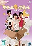 モモのお宅の王子さま ?愛就宅一起? DVD-BOXII