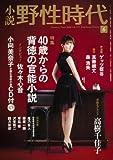 小説 野性時代 第115号  62332‐18  KADOKAWA文芸MOOK