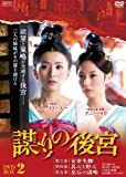 謀(たばか)りの後宮 DVD-BOX2