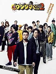 【映画】闇金ウシジマくん Part2