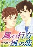 風の行方 風の恋 / 大谷 博子 のシリーズ情報を見る