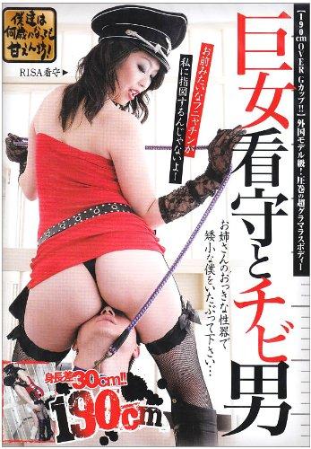 巨女看守とチビ男 [DVD]