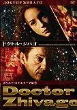 ドクトル・ジバゴ[DVD]