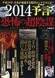 2014予言恐怖の超陰謀 (DIA Collection)