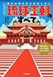 知れば知るほどおもしろい 琉球王朝のすべて:新装改訂版