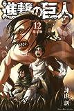 DVD付き 進撃の巨人(12)限定版 (講談社キャラクターズA)