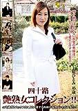 四十路 艶熟女コレクション [DVD]