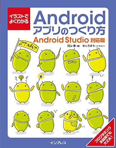 イラストでよくわかるAndroidアプリのつくり方-Android Studio対応版