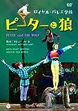 ロイヤル・バレエ学校 「ピーターと狼」 [DVD]