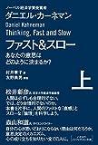 人の専門家の判断と統計的アルゴリズムの計算はどちらが未来を正しく予測できるか?:ポール・ミールの研究