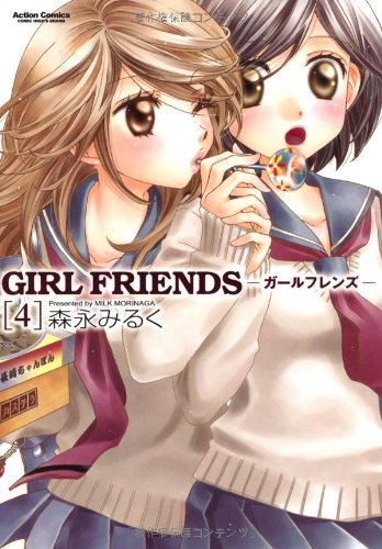 GIRL FRIENDS 4巻