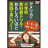 Amazon.co.jp: アメリカの小学校教科書ドリルでおもしろいほど英語が身につく! impress QuickBooks 電子書籍: 松浦 庸夫: Kindleストア