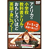 Amazon.co.jp: アメリカの小学校教科書ドリルでおもしろいほど英語が身につく! (impress QuickBooks) 電子書籍: 松浦 庸夫: Kindleストア