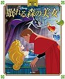 眠れる森の美女 角川アニメ絵本