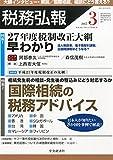 税務弘報 2015年 03 月号 [雑誌]
