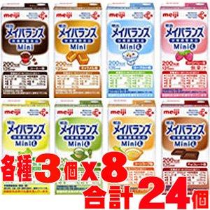 Meiji dairies Mini assorted BOX 24 PCs ( 8 × 3 )