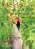 チルチンびと 2010年 11月号 [雑誌]
