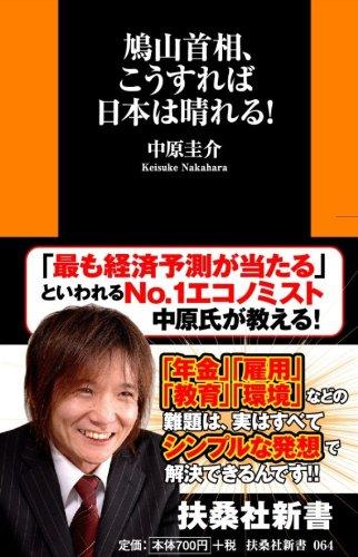 鳩山首相、こうすれば日本は晴れる!