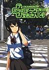 +チック姉さん4巻 (デジタル版ヤングガンガンコミックス)