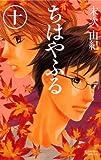 ちはやふる 10 (Be・Loveコミックス)