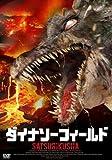 ダイナソーフィールド [DVD]