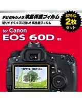 【まとめ買いセット】HAKUBA 液晶保護フィルム 【安心便利な2枚組み】 Canon EOS 60D 専用 AMDGF-CE60D