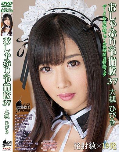 おしゃぶり予備校37 大槻ひびき [DVD]