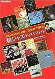 和ジャズ・ディスク・ガイド Japanese Jazz 1950s-1980s [単行本] / 塙 耕記, 尾川 雄介 (著); リットーミュージック (刊)