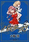 バスターズ! 2巻 (コミック)