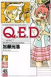 Q.E.D.証明終了(48) (月刊マガジンコミックス)