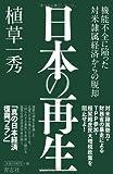 日本の再生―機能不全に陥った対米隷属経済からの脱却