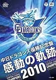 中日ドラゴンズ優勝記念盤「感動の軌跡2010」 [DVD]