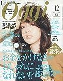 Oggi(オッジ) 2015年 12 月号 [雑誌]