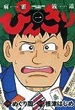 ぴんきり 麻雀銭道 1 (近代麻雀コミックス)