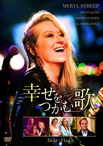 幸せをつかむ歌[DVD]
