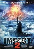 インパクト 2 (レンタル専用版) [DVD]
