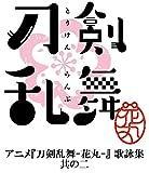 『刀剣乱舞-花丸-』 歌詠集 其の二 特装盤