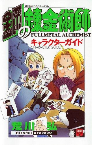 鋼の錬金術師 キャラクターガイド
