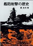 艦砲射撃の歴史(オンデマンド版)