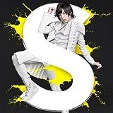 S(初回限定盤)(DVD付)