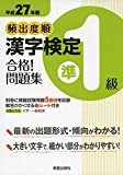 平成27年版頻出度順 漢字検定準1級
