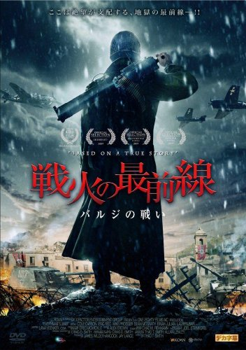 戦火の最前線 バルジの戦い [DVD]