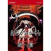おおかみかくし嫦娥町ガイドブック (KONAMI OFFICIAL BOOKS)