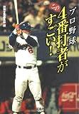 プロ野球 この4番打者がすごい! (宝島SUGOI文庫 A へ 1-99)
