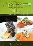 レストランのエスプリ74レシピ―レストランの今を伝える日仏シェフとメートル・ドテルの仕事