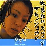 映画『ラザロ』オリジナルサウンドトラック